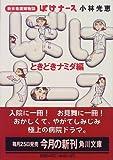 ぼけナースときどきナミダ編―新米看護婦物語 (角川文庫)