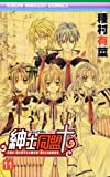 紳士同盟+ 11 (りぼんマスコットコミックス)