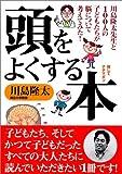 頭をよくする本―川島隆太先生と100人の子どもたちが脳について考えてみた!