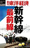 新幹線 最前線―週刊東洋経済eビジネス新書No.231