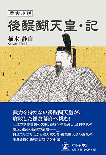 歴史小説 後醍醐天皇・記