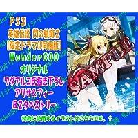PS3 PS Vita英雄伝説 閃の軌跡IIワンダーグー特典B2タペストリー