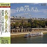 NHK 名曲アルバム 7.名曲紀行/フランス編~パリの街角で~