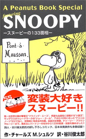 A Peanuts Book Special featuring SNOOPY―スヌーピーの133面相の詳細を見る