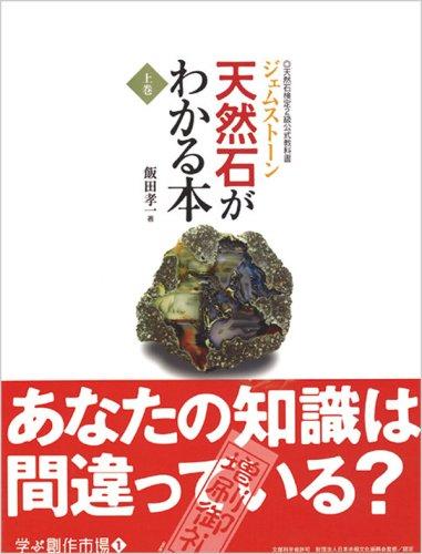 天然石(ジェムストーン)がわかる本―天然石検定2級公式教科書 (学ぶ創作市場)の詳細を見る