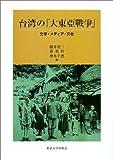 台湾の「大東亜戦争」—文学・メディア・文化