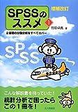 増補改訂 SPSSのススメ1: 2要因の分散分析をすべてカバー