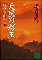 天風の彩王〈上〉―藤原不比等 (講談社文庫)