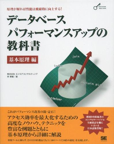 データベースパフォーマンスアップの教科書 基本原理編