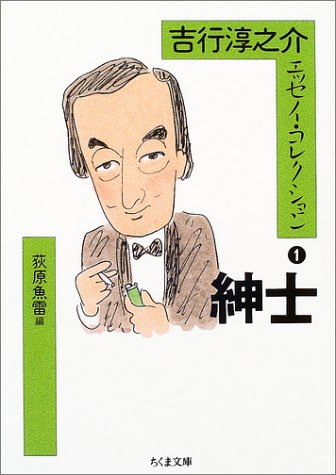 吉行淳之介エッセイ・コレクション 1 (ちくま文庫)