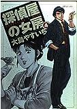 探偵屋の女房 / 大島 やすいち のシリーズ情報を見る