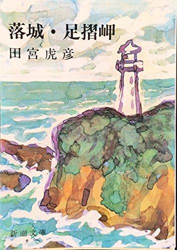 落城・足摺岬 (新潮文庫)の詳細を見る