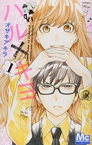 ハル×キヨ 1 (マーガレットコミックス)