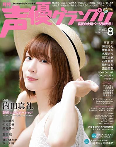 声優グランプリ 2019年 8 月号 [雑誌]