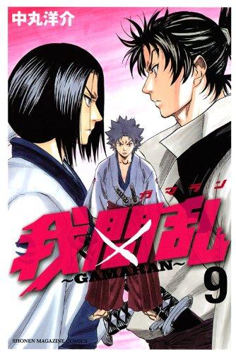 我間乱~GAMARAN~(9) (講談社コミックス)