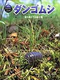 ダンゴムシ―落ち葉の下の生き物 (科学のアルバム・かがやくいのち 2)