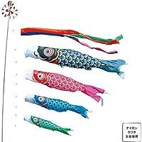[徳永][鯉のぼり]庭園用[ポール別売り]大型鯉[5m鯉4匹][友禅鯉][五色吹流し][日本の伝統文化][こいのぼり]