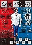 ショパンの事件譜 (4) (ビッグコミックス)