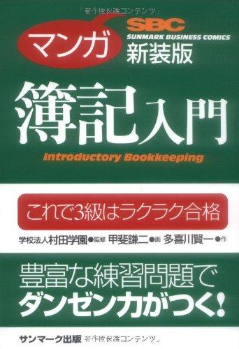 マンガ 簿記入門 新装版 (サンマーク・ビジネス・コミックス)の詳細を見る