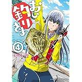 おひ釣りさま(4) (少年チャンピオン・コミックス・タップ!)