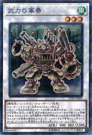 【シングルカード】17PR)武力の軍奏/シンクロ/ノーマル(パラレル)/17PR-JP009