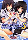 真剣で私に恋しなさい! S コミックアンソロジー (DNAメディアコミックス)