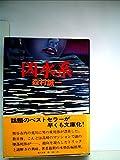 凶水系 (1977年) (角川文庫)