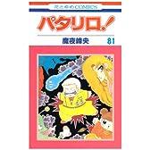 パタリロ! 81 (花とゆめCOMICS)