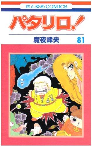 パタリロ! 81 (花とゆめCOMICS)の詳細を見る