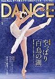 DANCE MAGAZINE (ダンスマガジン) 2013年 01月号 [雑誌]