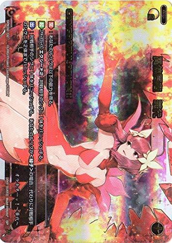 WIXOSS-ウィクロス-/SPK02-02 異体同心 華代(コングラッチュレーションカード2018年6月~7月)