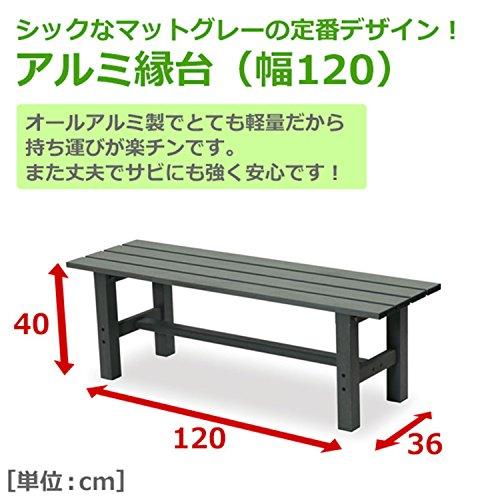 山善(YAMAZEN) ガーデンマスター アルミ縁台 幅120cm ABF-120 MG