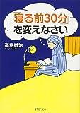 「寝る前30分」を変えなさい (PHP文庫) 画像
