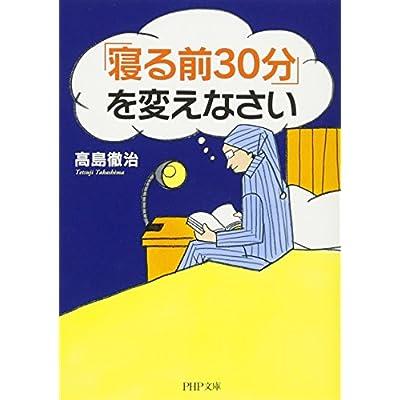 「寝る前30分」を変えなさい (PHP文庫)