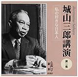 城山三郎講演 第1集 新潮CD (新潮CD 講演)