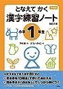 となえて かく 漢字練習ノート 小学1年生 改訂2版