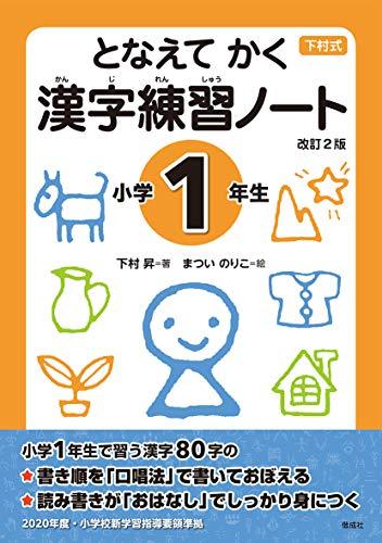 偕成社『下村式 となえてかく漢字練習ノート 小学1年生 改訂2版』