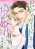 ボディガードと偽りの姫君 (ハーモニィコミックス)