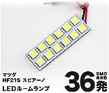 【断トツ36発!!】 HF21S スピアーノ LED ルームランプ 1点 [H14.2~H20.11 ] マツダ 基板タイプ 圧倒的な発光数 3chip SMD LED 仕様 室内灯 カー用品 HJO