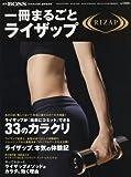 一冊まるごとライザップ 2016年 09 月号 [雑誌]: 月刊BOSS 増刊