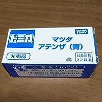 トミカ 非売品 マツダ アテンザ(青)