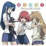 とらドラ! ドラマCD Vol.1