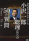 おちまさとプロデュース 小沢一郎総理(仮)への50の質問[DVD]