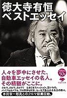 文庫 徳大寺有恒ベストエッセイ (草思社文庫)