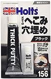 Holts(ホルツ) アツヅケパテ ブラック MH156 [HTRC4.1]