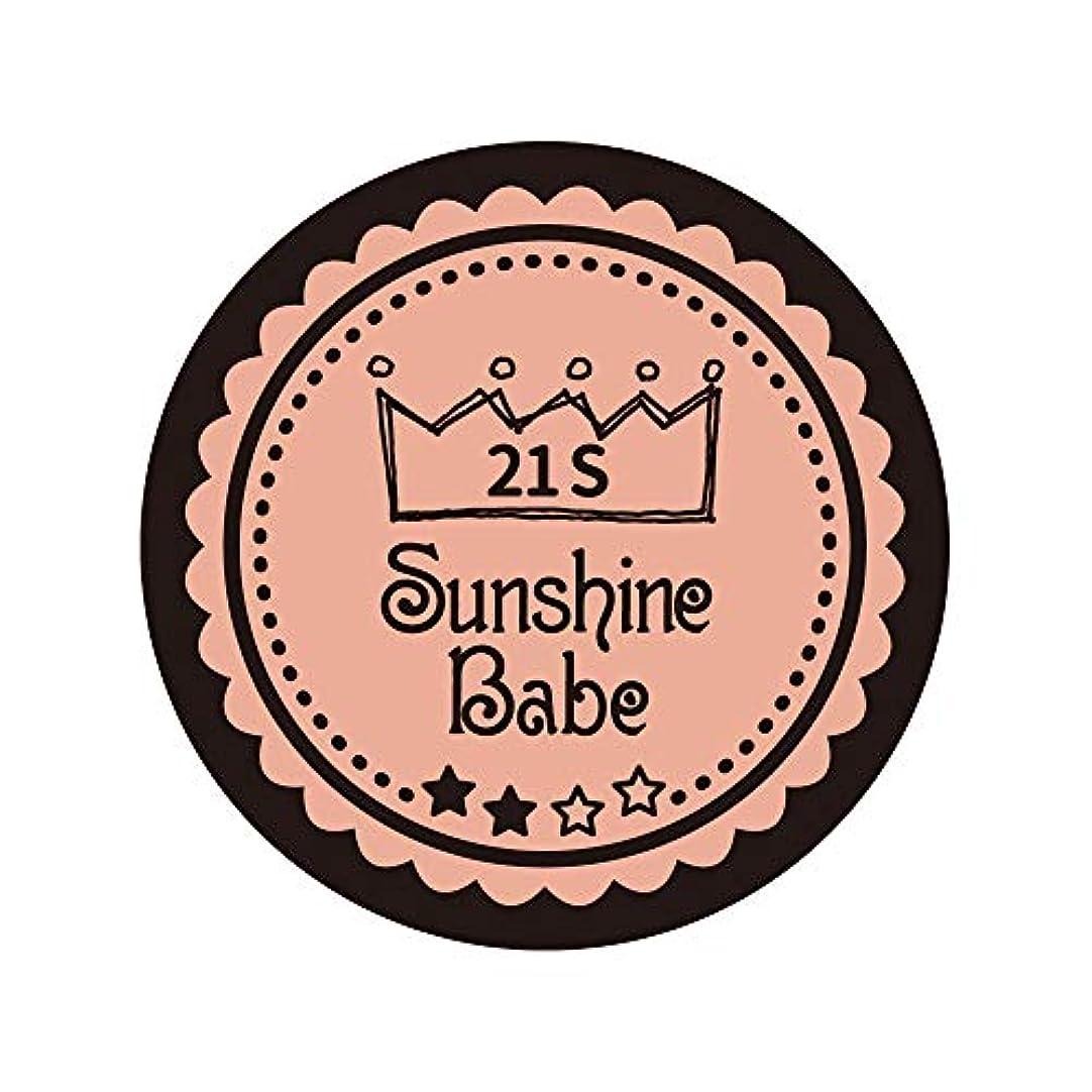 神話大聖堂変色するSunshine Babe コスメティックカラー 21S アロンピンク 4g UV/LED対応