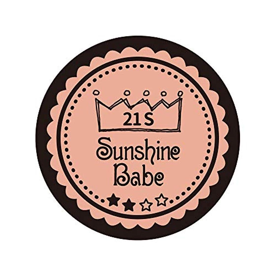ポーンハウジング穏やかなSunshine Babe カラージェル 21S アロンピンク 2.7g UV/LED対応