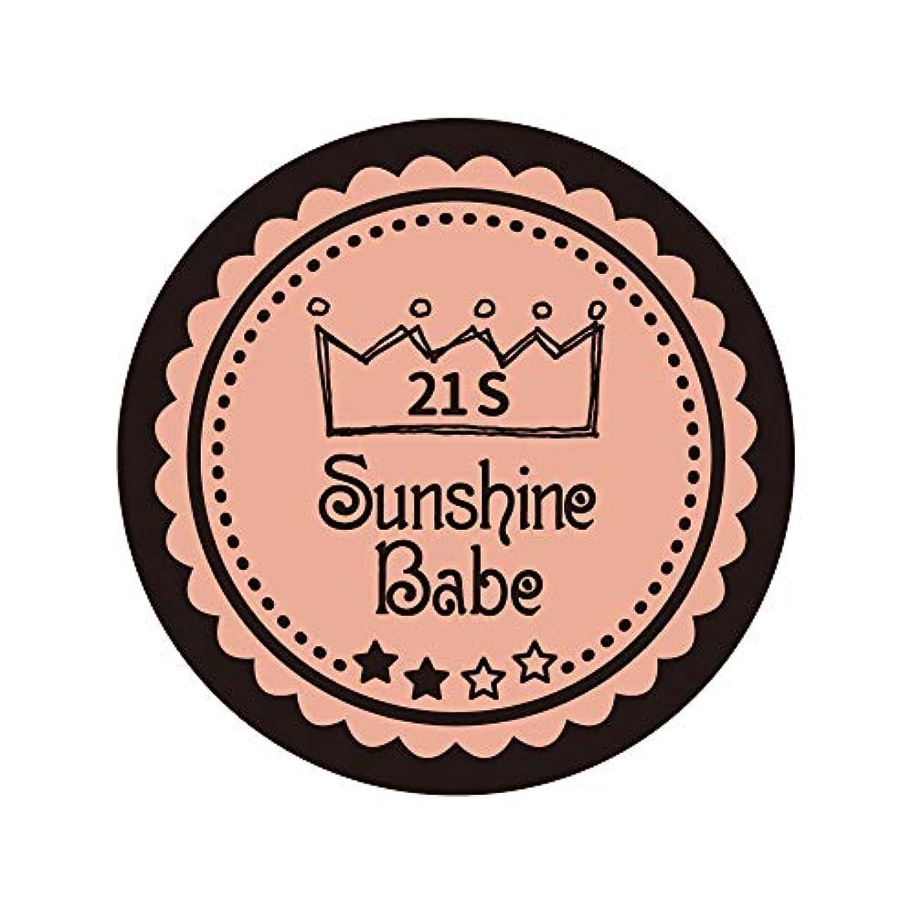 勇者厄介なアスリートSunshine Babe カラージェル 21S アロンピンク 2.7g UV/LED対応