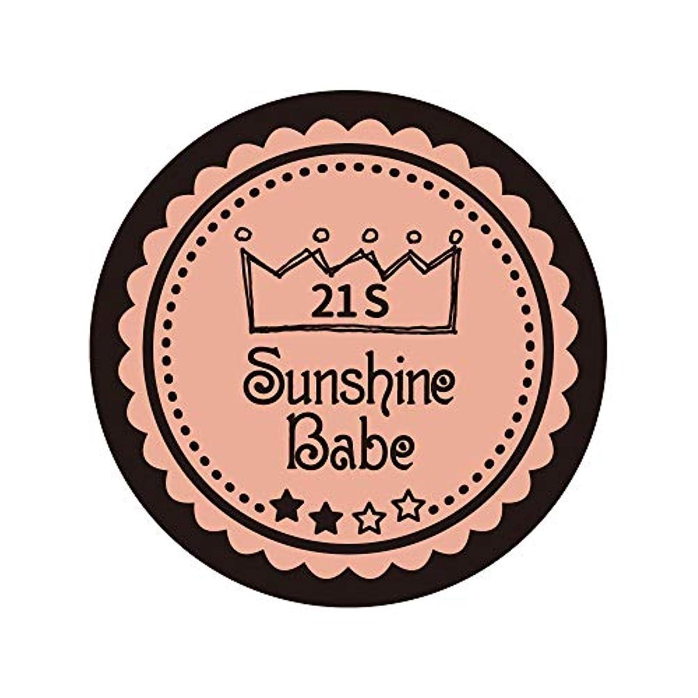 アプライアンス満足させる接続詞Sunshine Babe コスメティックカラー 21S アロンピンク 4g UV/LED対応