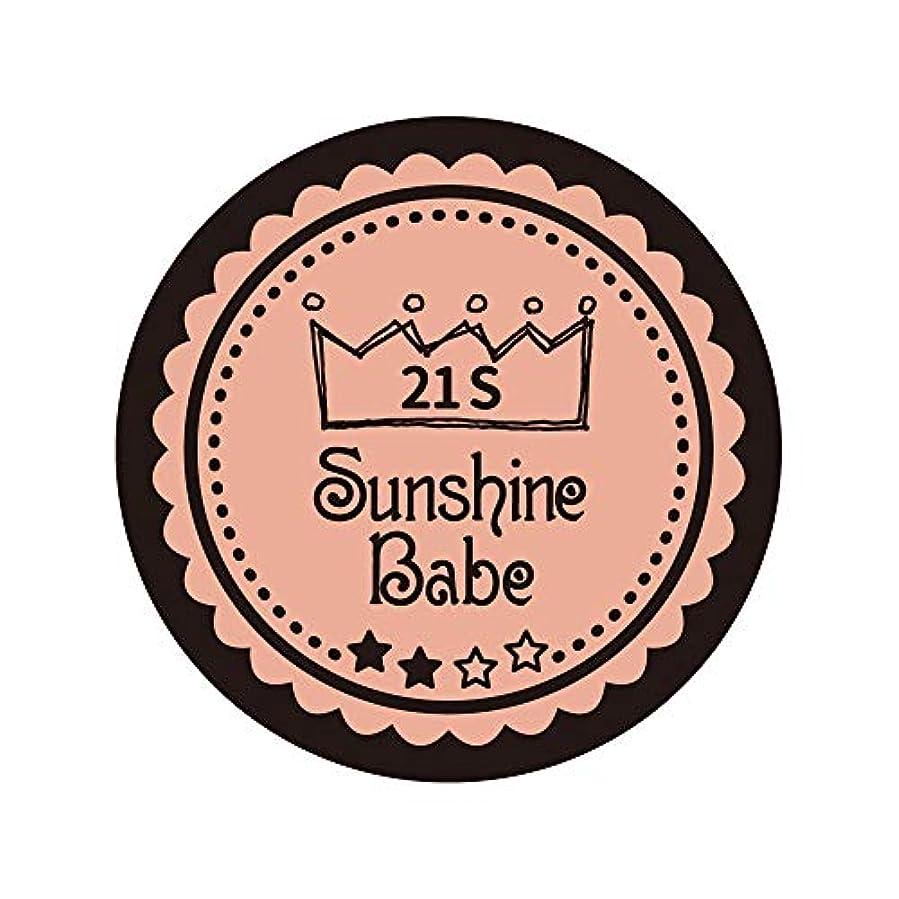 土器動脈接続詞Sunshine Babe カラージェル 21S アロンピンク 2.7g UV/LED対応